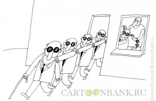 Карикатура: Волшебный пиар, Шилов Вячеслав