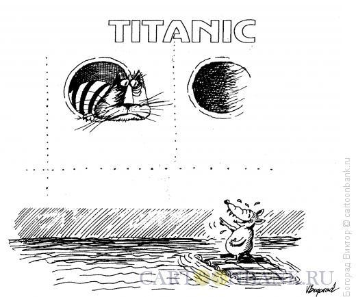 Карикатура: Титаник, Богорад Виктор