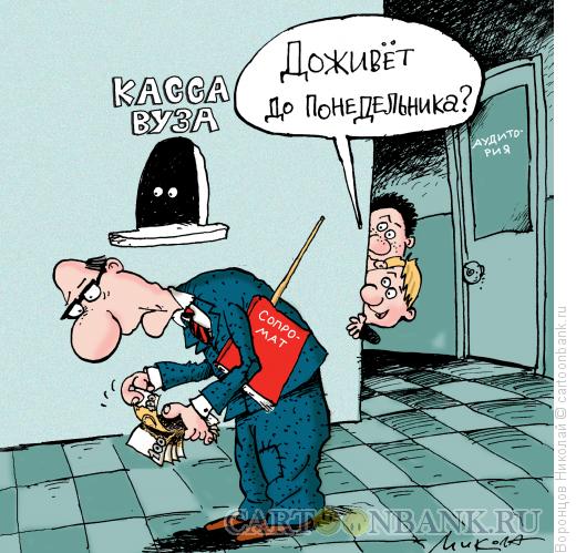 Карикатура: Бюджетник, Воронцов Николай