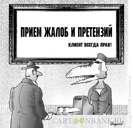 Карикатура: Приемщица, Богорад Виктор