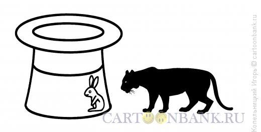 Карикатура: Заяц и пантера, Копельницкий Игорь