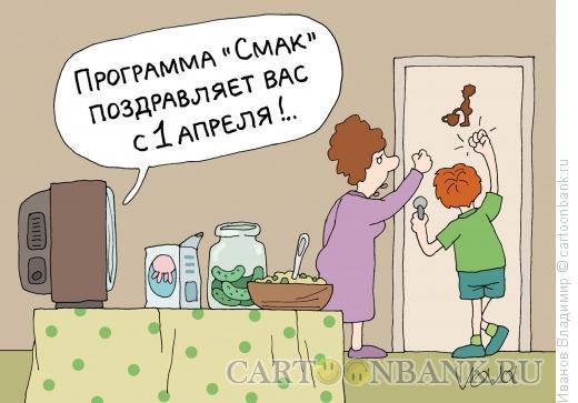 Карикатура: Смачный розыгрыш, Иванов Владимир