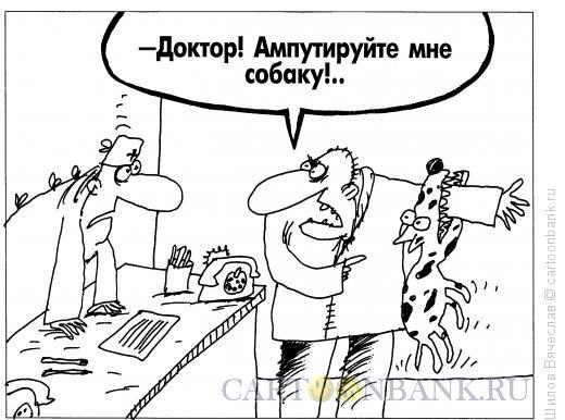 Карикатура: Ампутация, Шилов Вячеслав