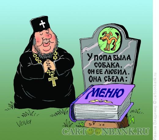 Карикатура: У попа была собака, Иванов Владимир