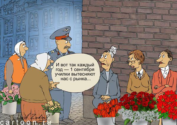 Карикатура: День знаний, Александр Зудин