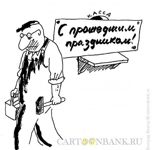 Карикатура: Денег нет!, Богорад Виктор