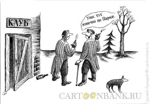 Карикатура: люди в стёганных фраках, Гурский Аркадий