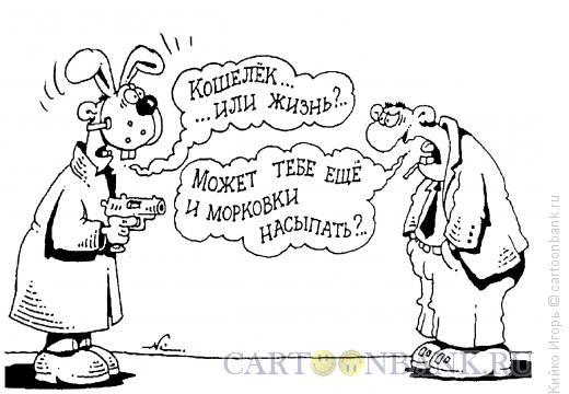 Карикатура: Не напугал, Кийко Игорь