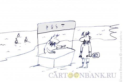Карикатура: Почта, Шилов Вячеслав