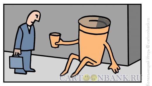 Карикатура: сосуд для милостыни, Копельницкий Игорь