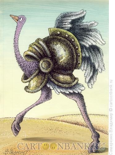 Карикатура: Страус-рыцарь, Семеренко Владимир