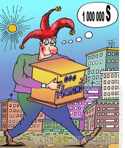 Карикатура: Обманули!, Мельник Леонид