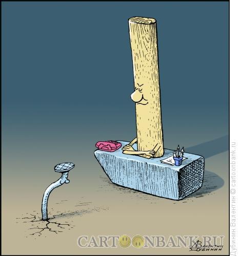 Карикатура: Стукач, Дубинин Валентин