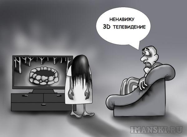 Карикатура: Звонок 3D, Игорь Иманский