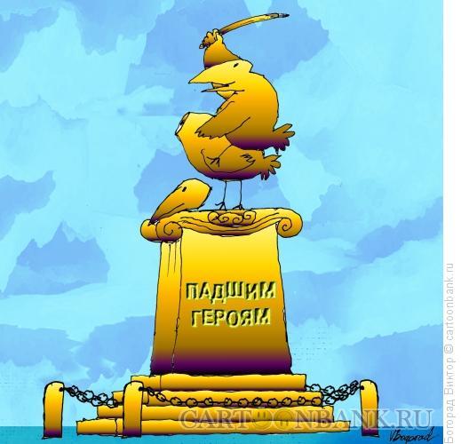 Карикатура: Памятник павшим героям, Богорад Виктор