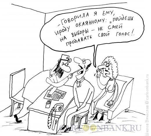 Карикатура: Последствия выборов, Шилов Вячеслав
