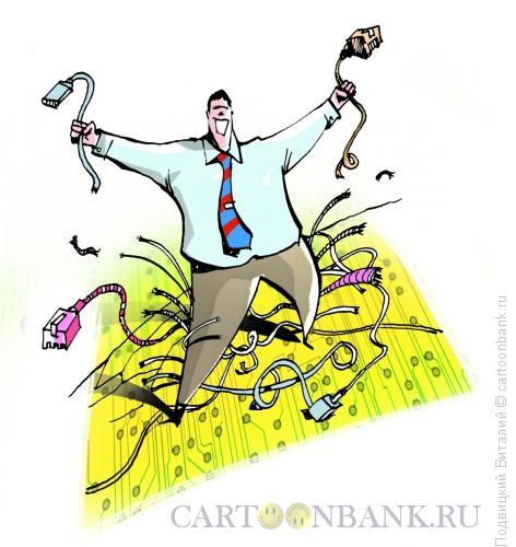 Карикатура: Разрывая связи, Подвицкий Виталий