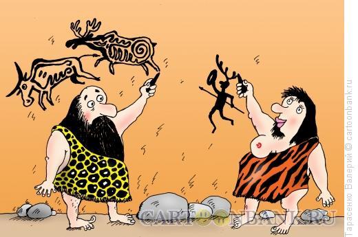 Карикатура: Древнейшая профессия, Тарасенко Валерий
