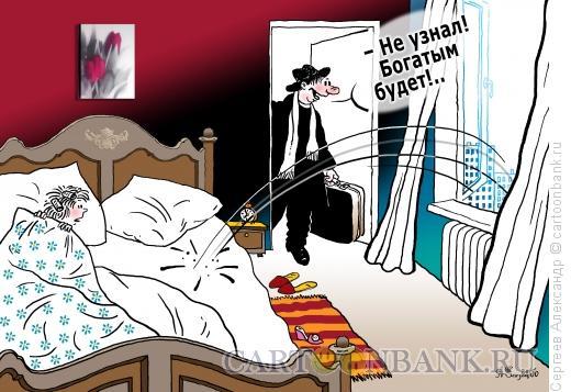 Карикатура: Не узнал, Сергеев Александр