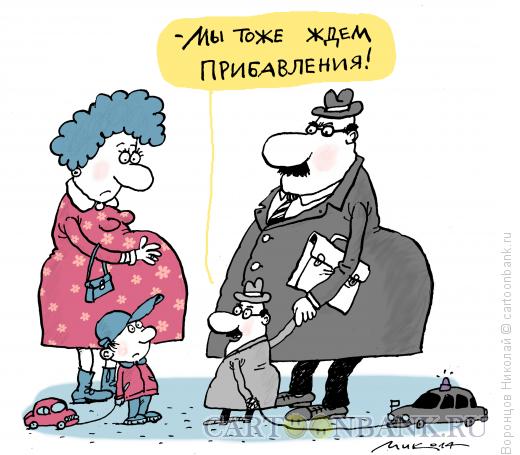 Карикатура: Прибавление у чиновника, Воронцов Николай