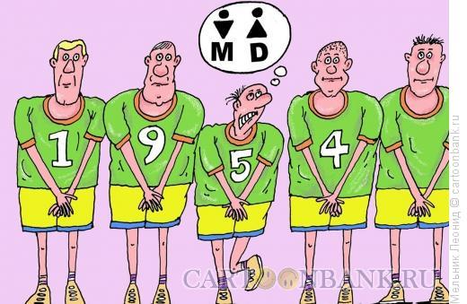 Карикатура: хочется пи-пи, Мельник Леонид