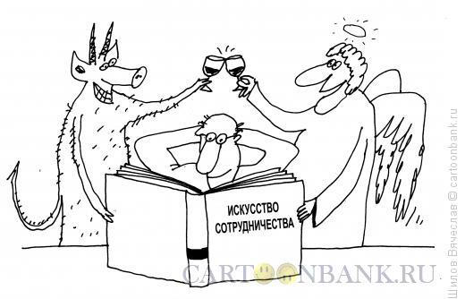 Карикатура: Искусство сотрудничества, Шилов Вячеслав