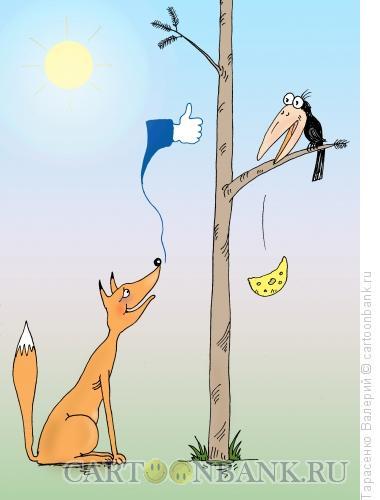 Карикатура: Лайк, Тарасенко Валерий