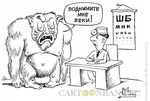Карикатура: Вий у окулиста, Смагин Максим