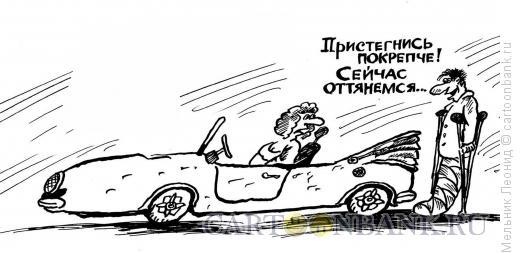 Карикатура: Автомобилист-инвалид, который любит скорость, Мельник Леонид