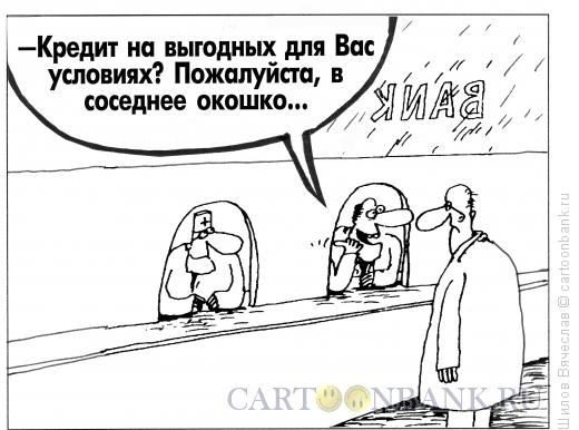 Карикатура: Банкир и клиент, Шилов Вячеслав