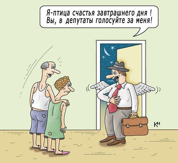 Карикатура: Птица счастья, Александр Кузнецов