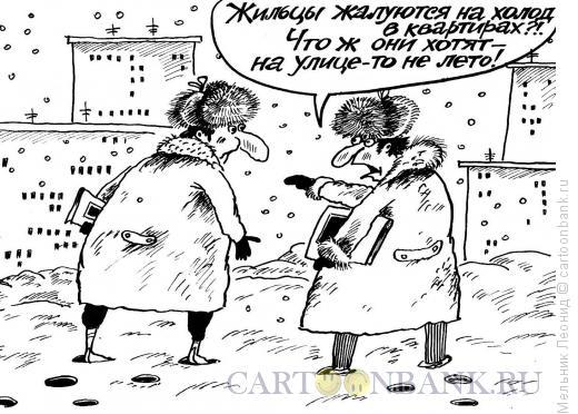 Карикатура: Начальник жилконторы и его заместитель идут по снегу, Мельник Леонид