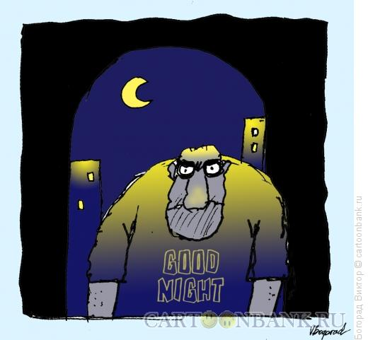 Карикатура: Ночная встреча, Богорад Виктор