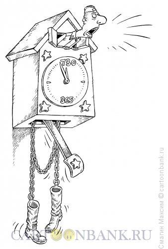 Карикатура: Подъем!, Смагин Максим