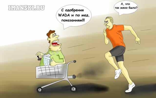 Карикатура: С одобрения WADA., Игорь Иманский