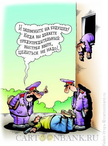 Карикатура: Предупредительный выстрел, Кийко Игорь