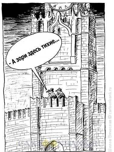 Карикатура: А зори здесь тихие, Шилов Вячеслав