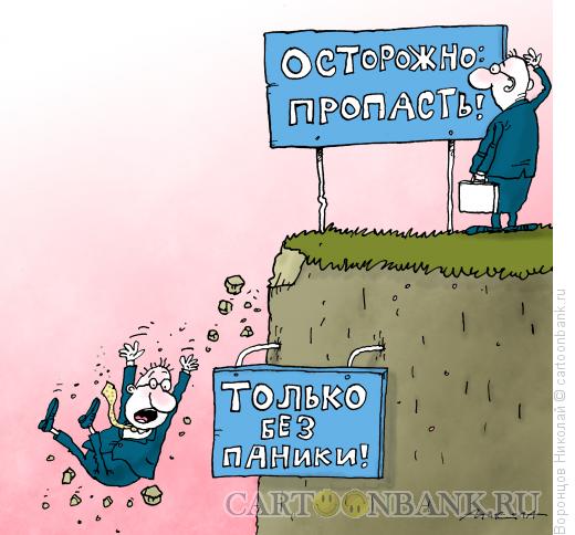 Карикатура: Пропасть, Воронцов Николай