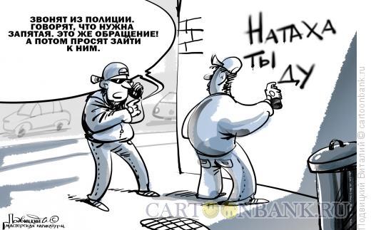 Карикатура: Звонят из полиции, Подвицкий Виталий