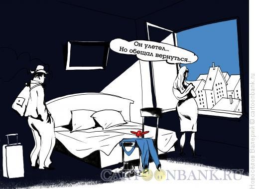 Карикатура: Он улетел... Но обещал вернуться..., Новосёлов Валерий