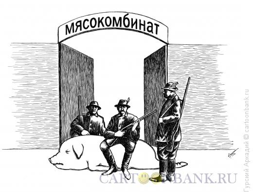 Карикатура: охотники, Гурский Аркадий