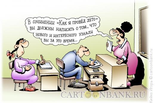 Карикатура: Сочинение, Кийко Игорь