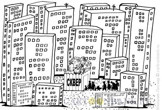 Карикатура: Парк наслаждения, Мельник Леонид