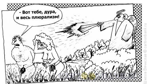Карикатура: Плюрализм, Шилов Вячеслав