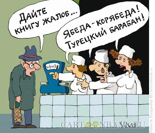 Карикатура: Ябеда-корябеда, Иванов Владимир