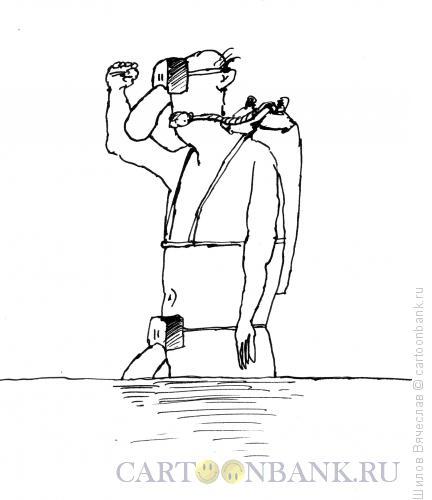 Карикатура: Аквалангист, Шилов Вячеслав