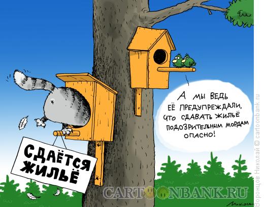 Карикатура: Аренда, Воронцов Николай