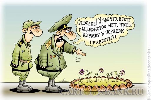 Карикатура: Пацифист, Кийко Игорь