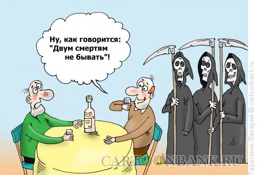 Карикатура: Риск благородное дело, Тарасенко Валерий