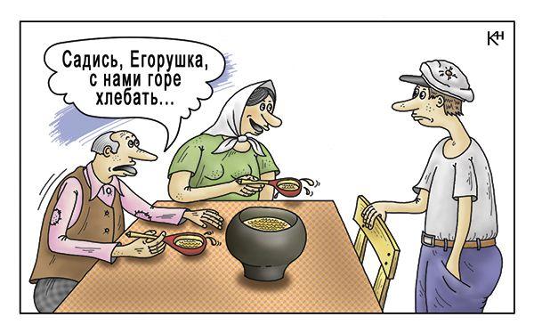 Карикатура: Похлёбка, Александр Кузнецов